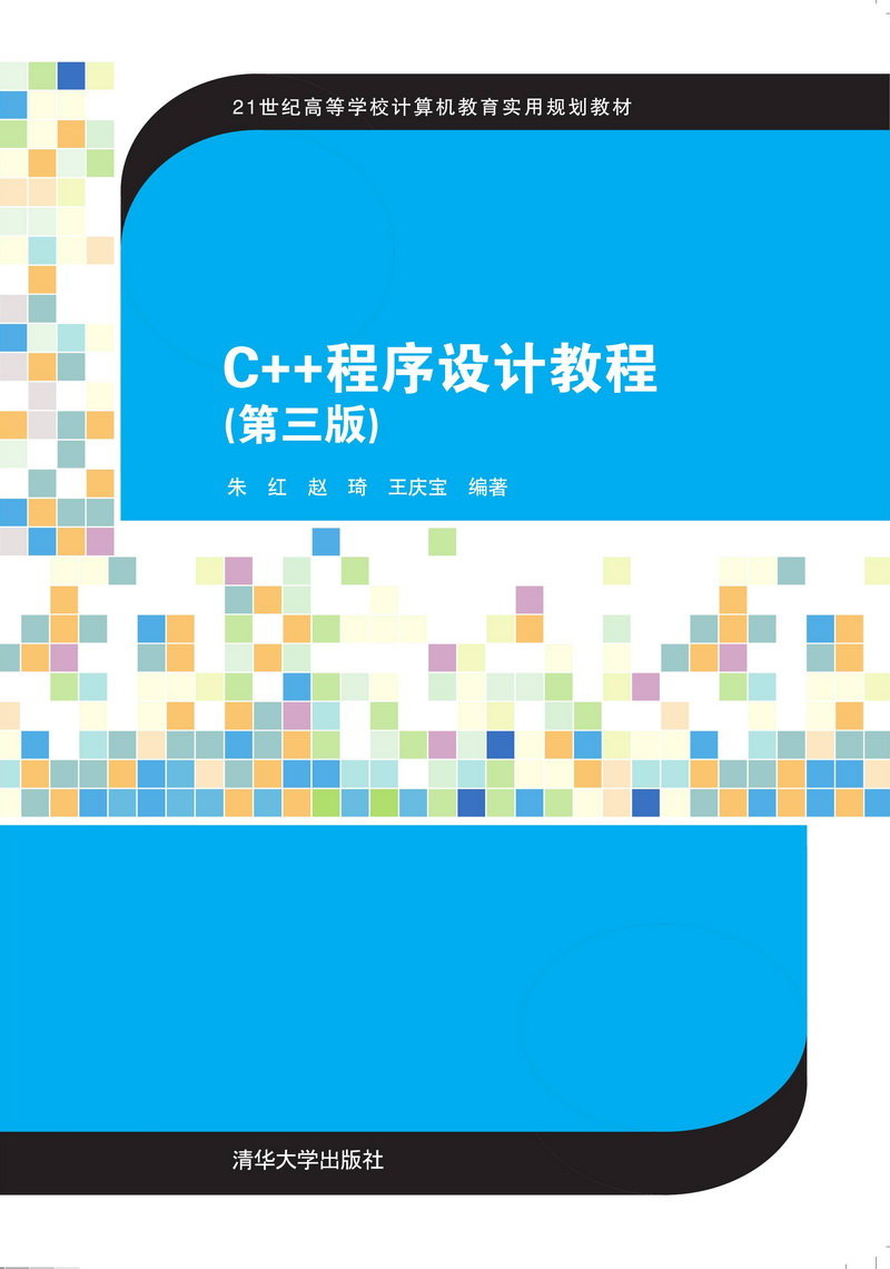 C++程序設計教程(第三版)-preview-1