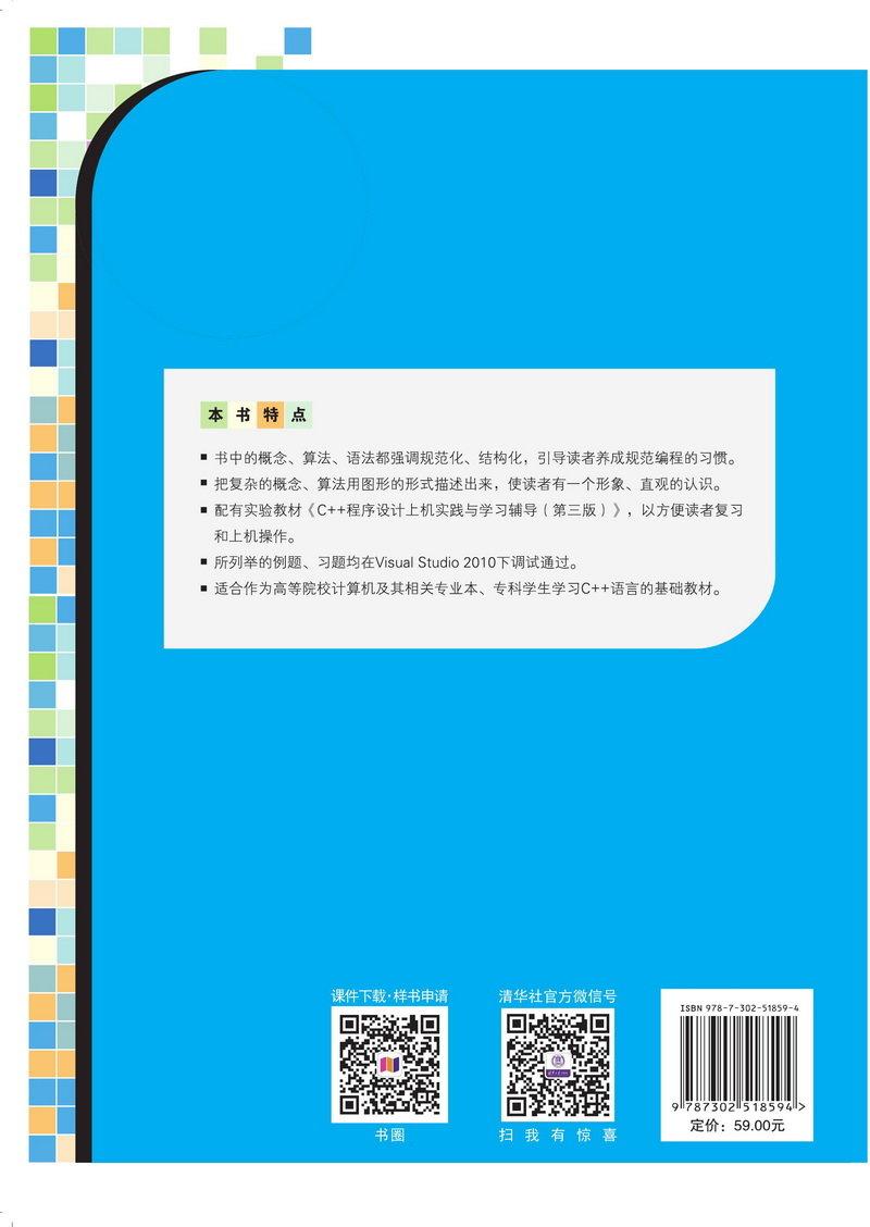 C++程序設計教程(第三版)-preview-2