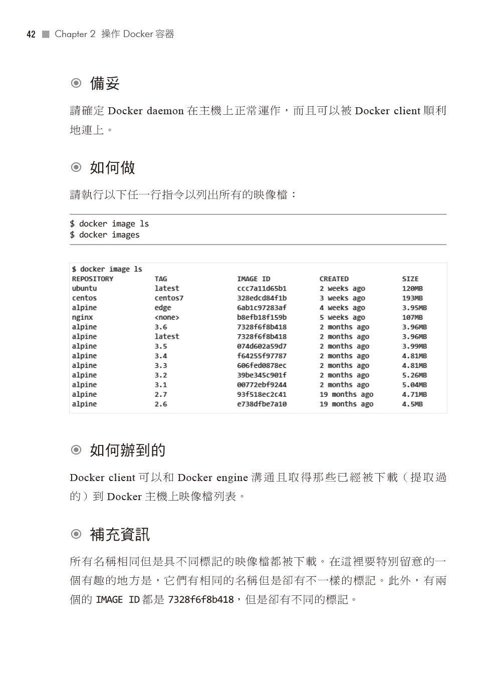 Docker 工作現場實戰寶典 (Docker Cookbook, 2/e)-preview-5
