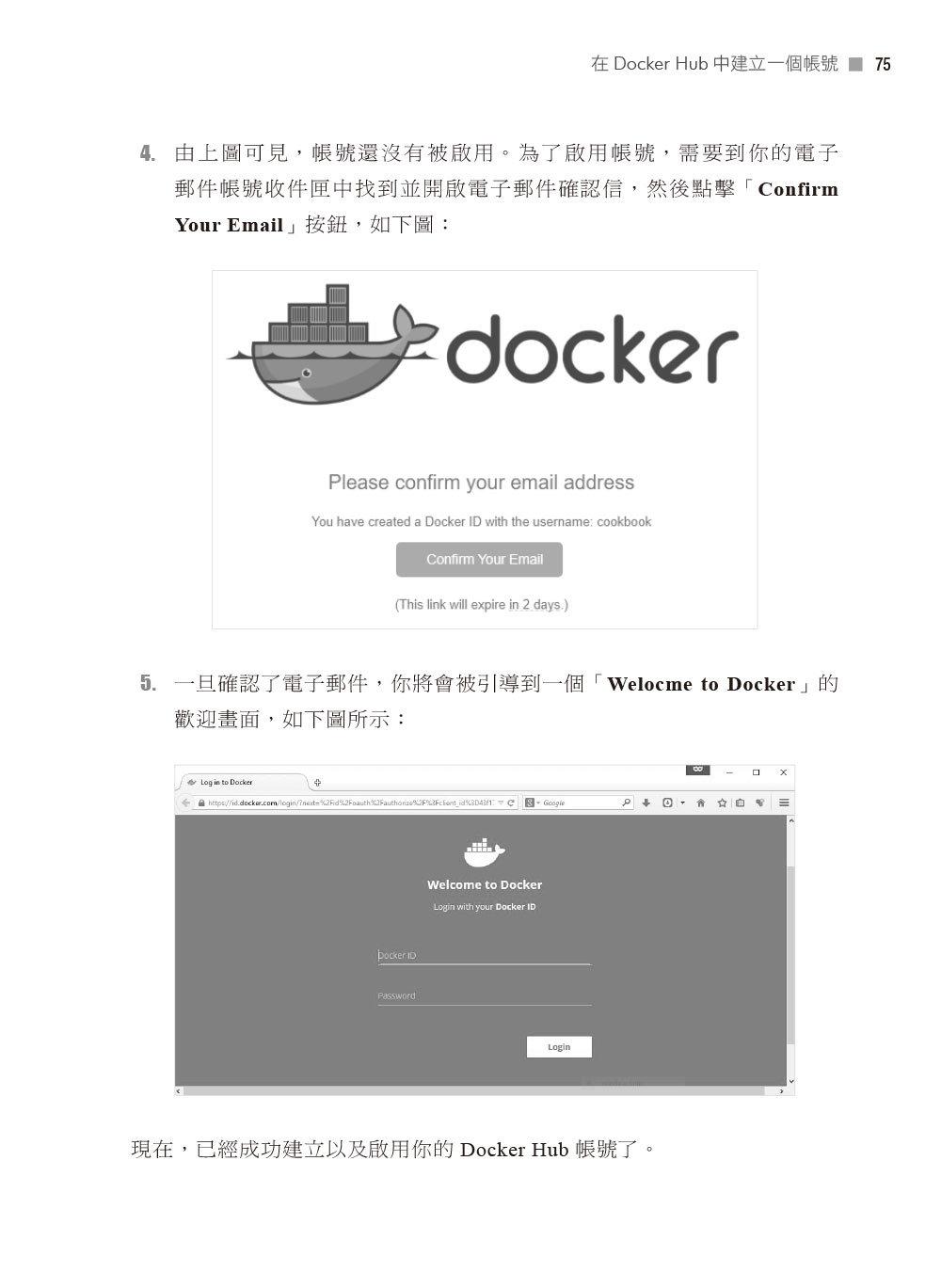 Docker 工作現場實戰寶典 (Docker Cookbook, 2/e)-preview-8