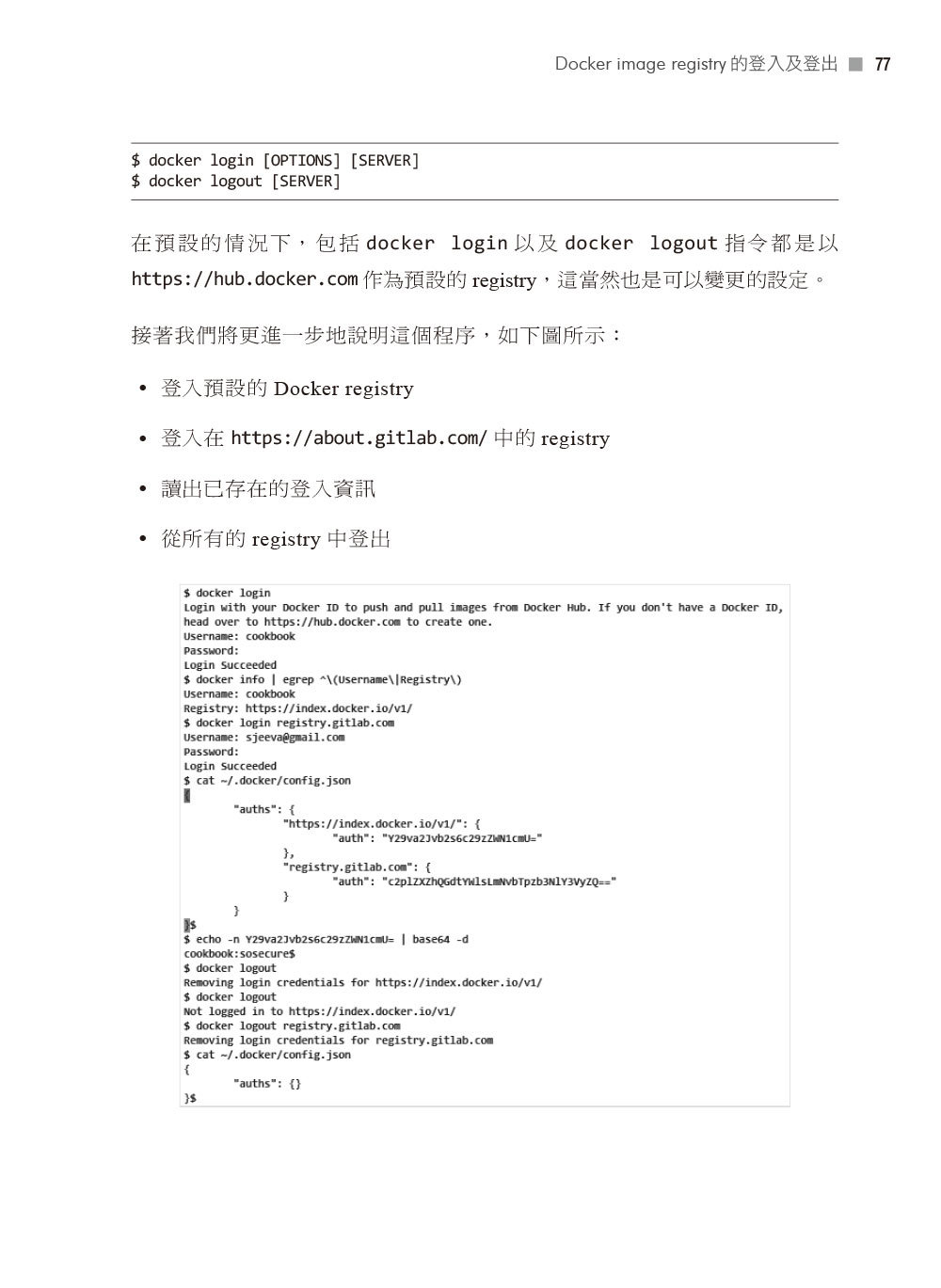 Docker 工作現場實戰寶典 (Docker Cookbook, 2/e)-preview-9