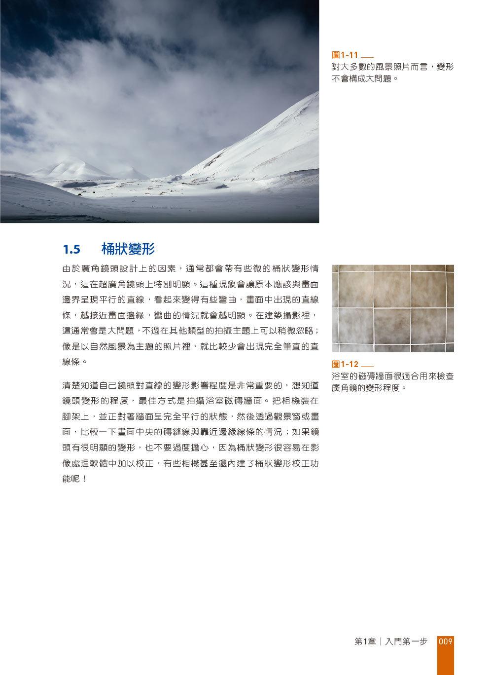 廣角鏡終極使用指南|風景x街拍x建築x移軸鏡使用 Wide-Angle Photography-preview-3