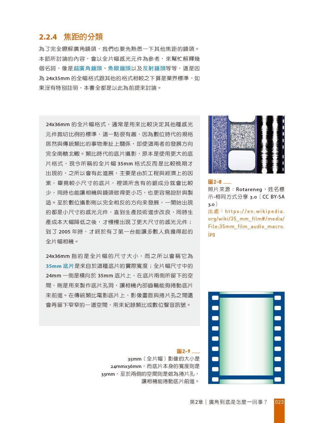 廣角鏡終極使用指南|風景x街拍x建築x移軸鏡使用 Wide-Angle Photography-preview-5