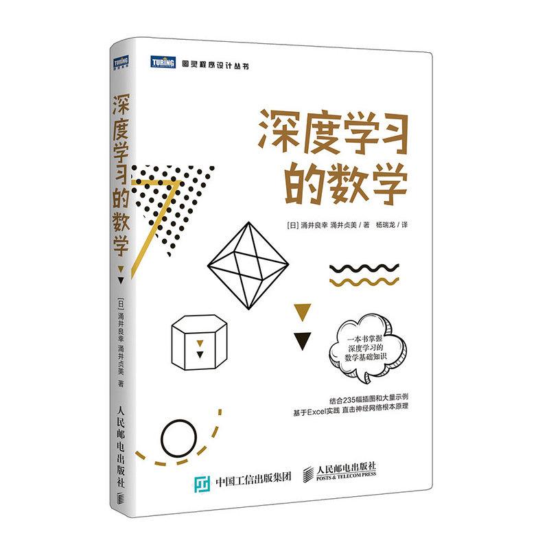 深度學習的數學-preview-2