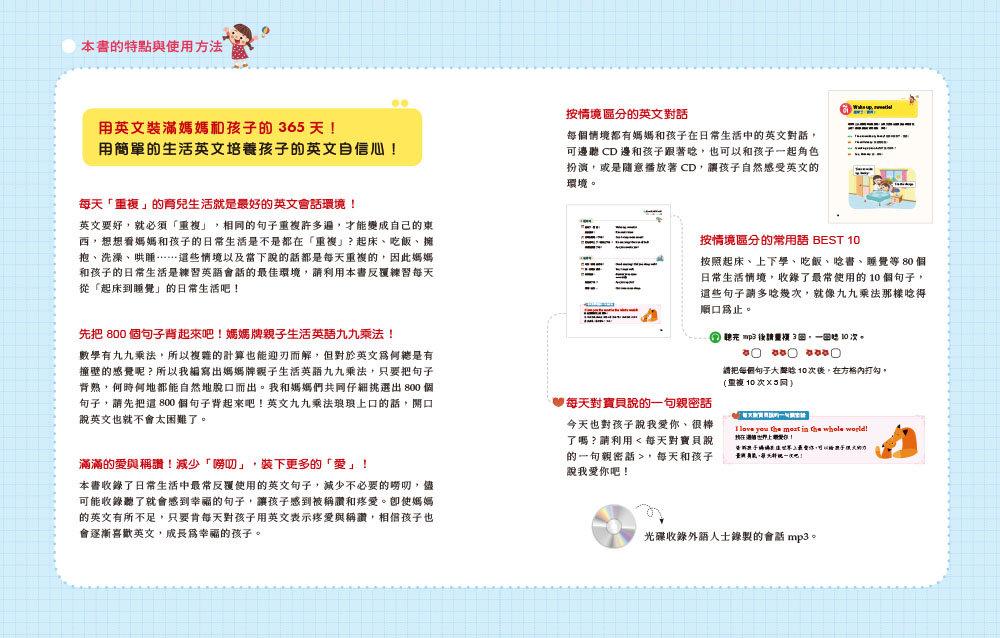 世界第一簡單媽媽牌親子英語:從幼兒到小學的英文會話奇蹟!(附MP3)-preview-1