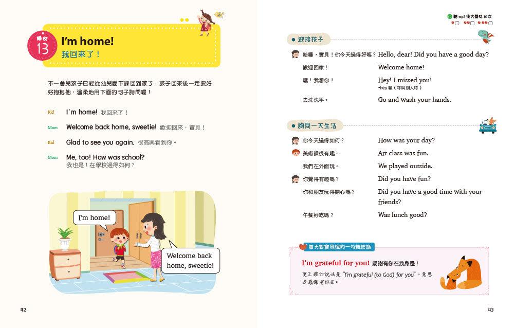 世界第一簡單媽媽牌親子英語:從幼兒到小學的英文會話奇蹟!(附MP3)-preview-4