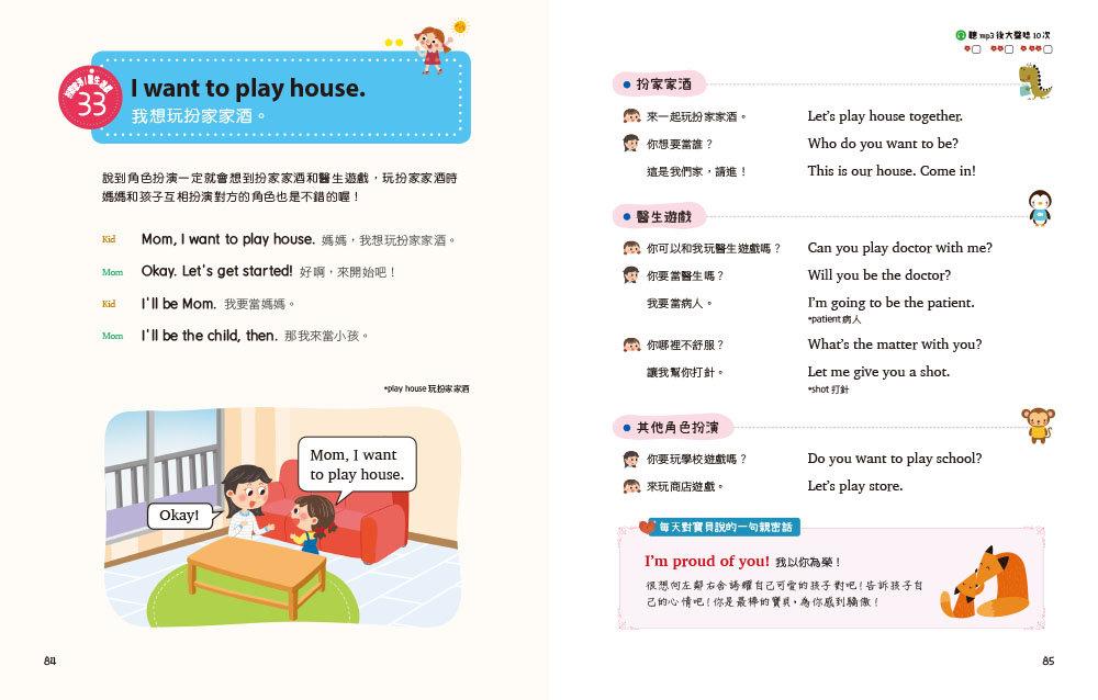 世界第一簡單媽媽牌親子英語:從幼兒到小學的英文會話奇蹟!(附MP3)-preview-7