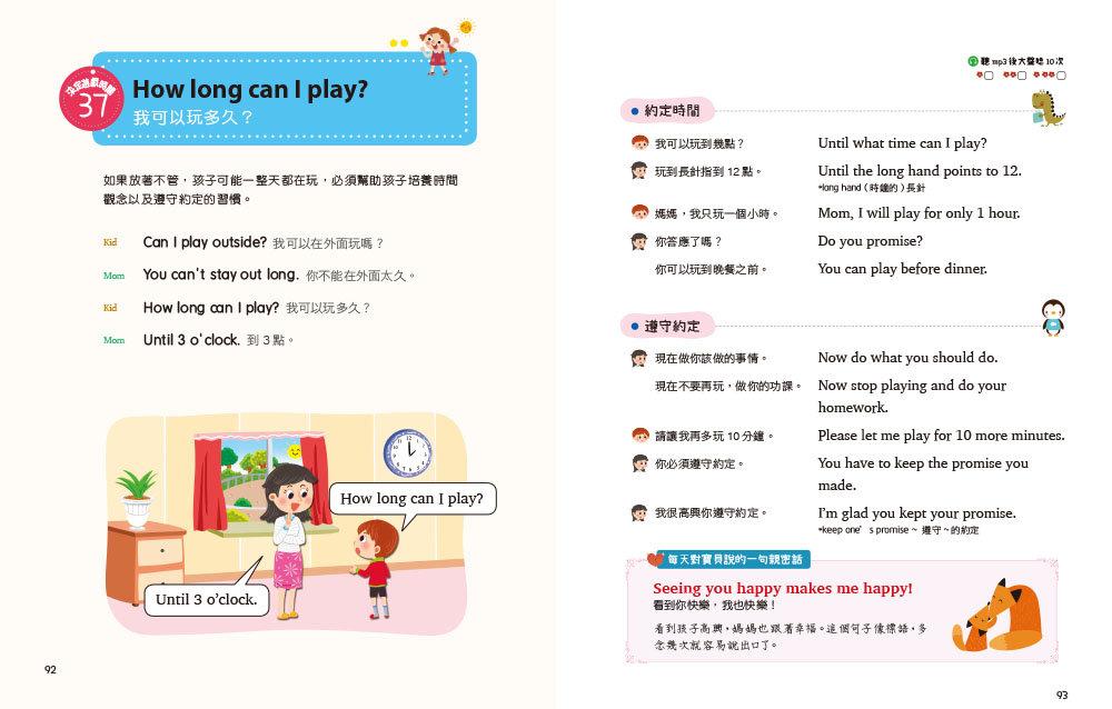 世界第一簡單媽媽牌親子英語:從幼兒到小學的英文會話奇蹟!(附MP3)-preview-8