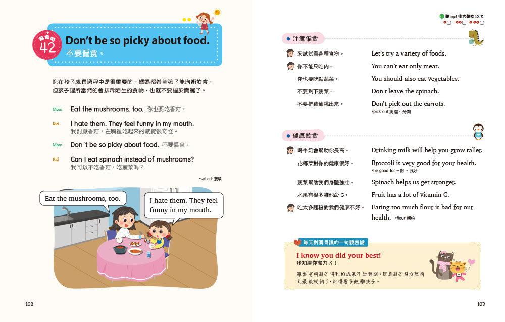 世界第一簡單媽媽牌親子英語:從幼兒到小學的英文會話奇蹟!(附MP3)-preview-9