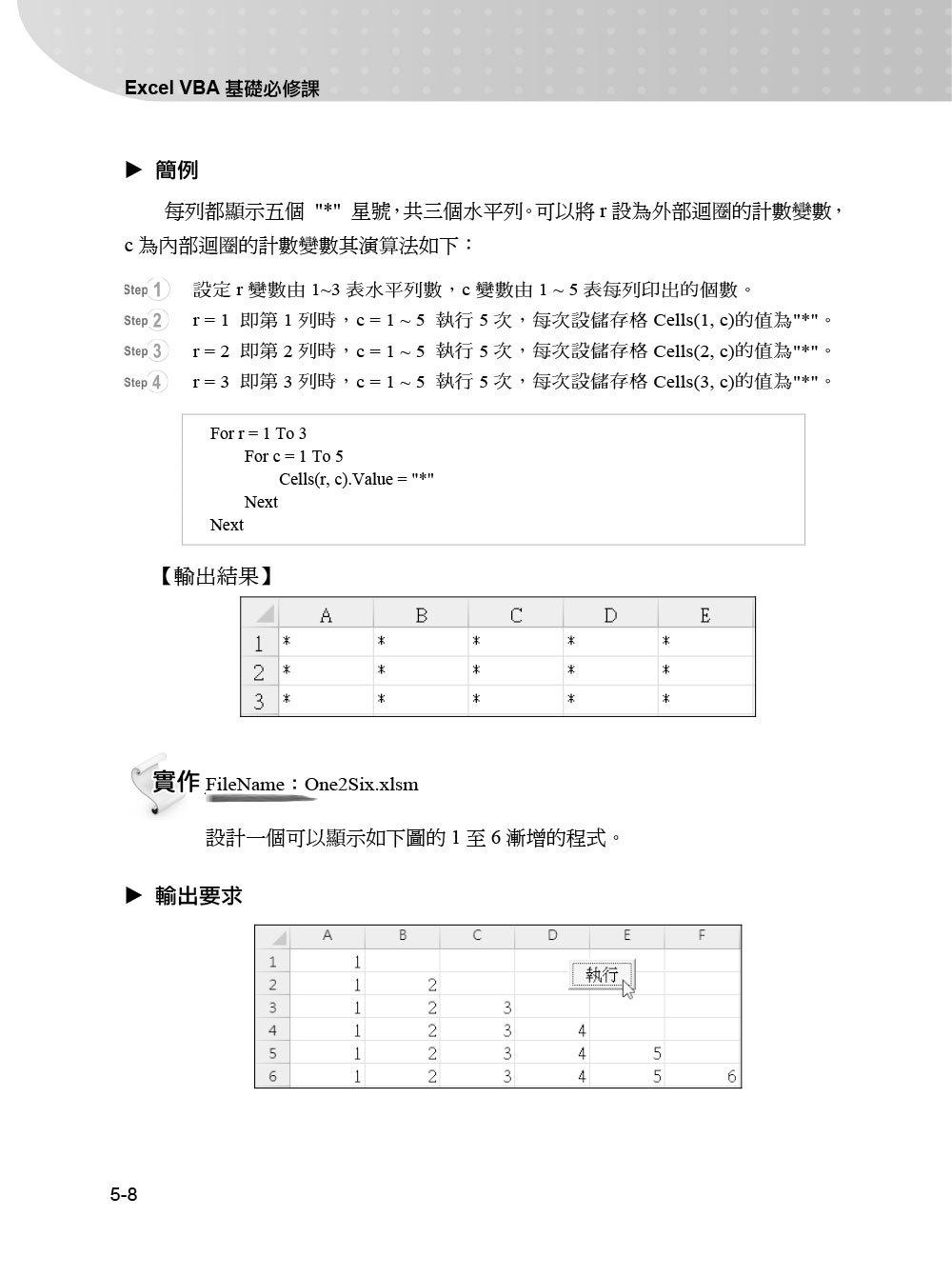 Excel VBA 基礎必修課:商管群最佳程式設計訓練教材 (適用Excel 2019~2010)-preview-7