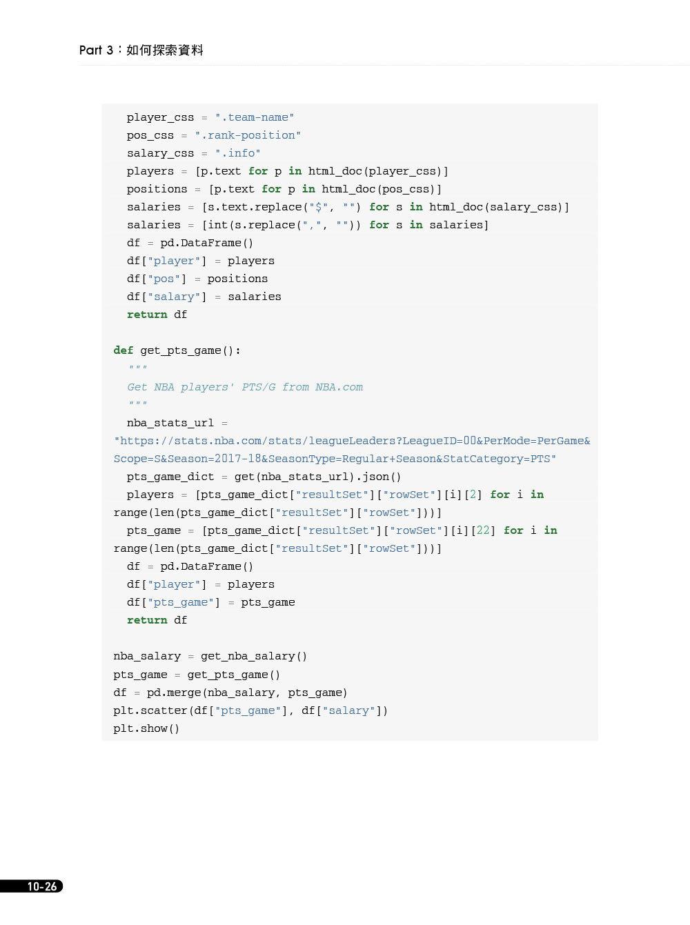 進擊的資料科學|Python 與 R 的應用實作-preview-8