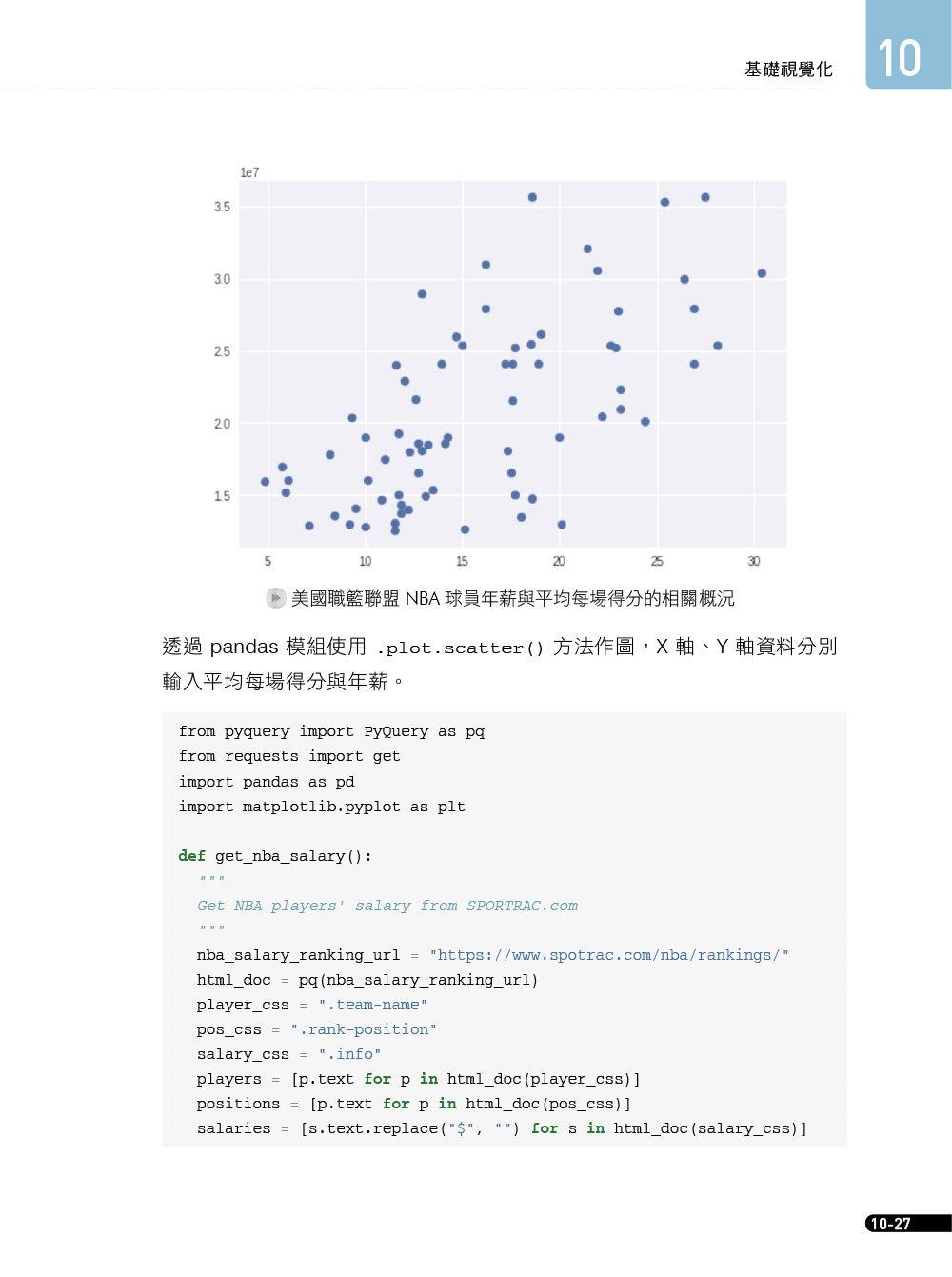 進擊的資料科學|Python 與 R 的應用實作-preview-9