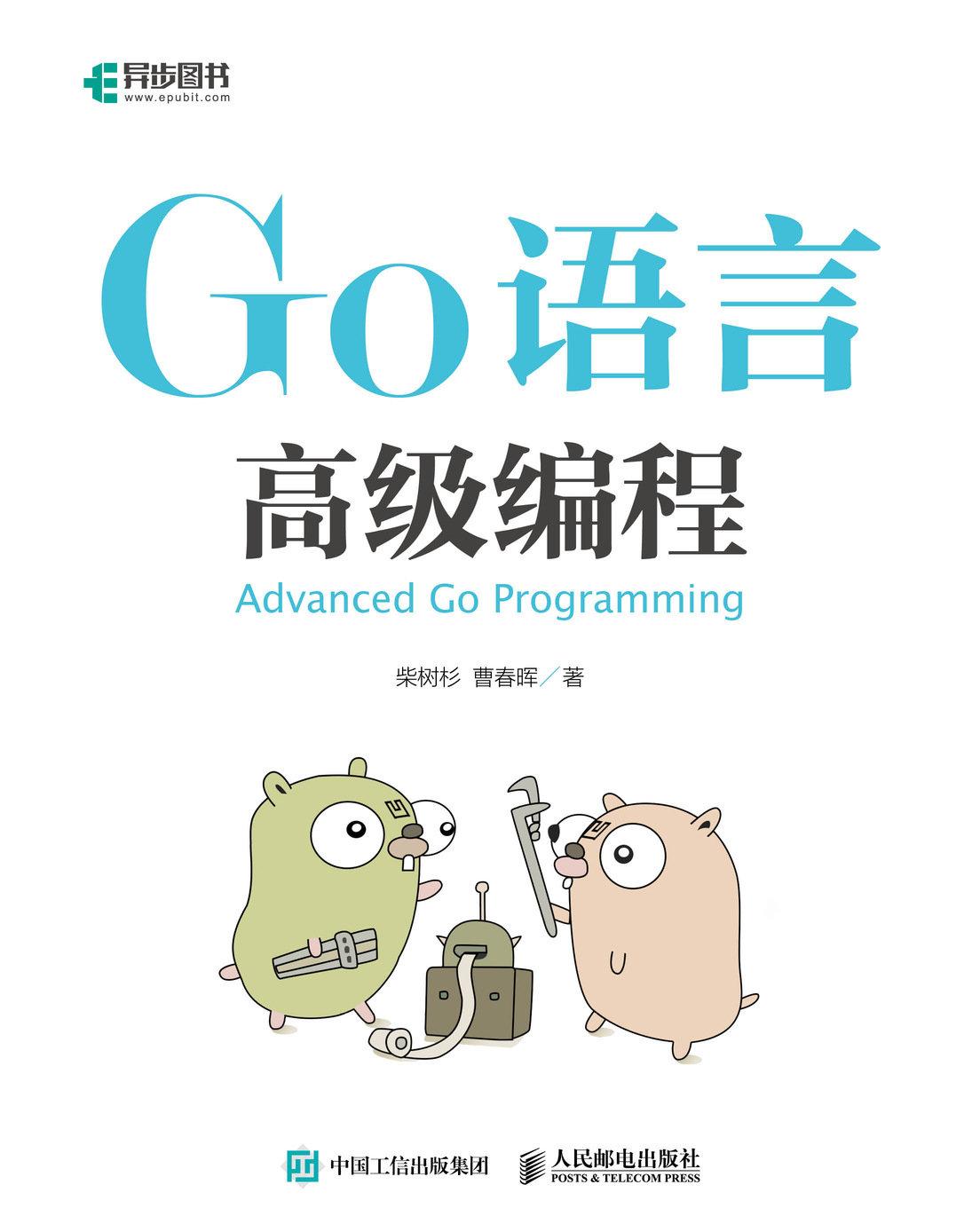 Go 語言高級編程-preview-1