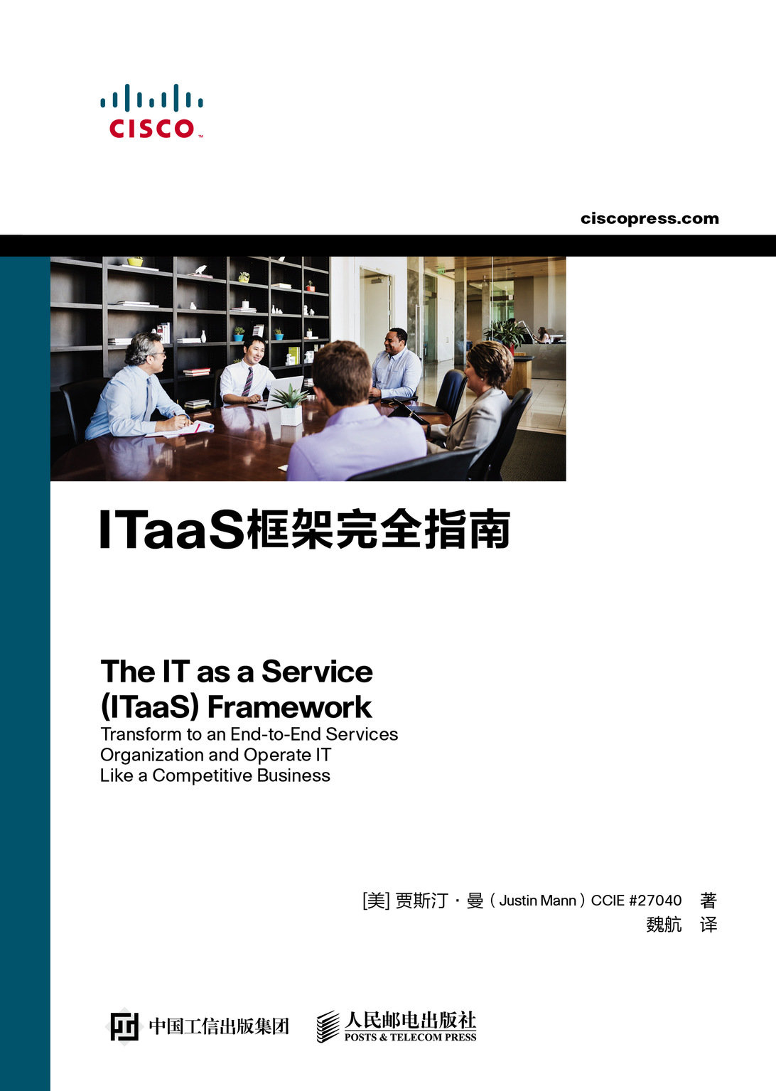 ITaaS框架完全指南-preview-1