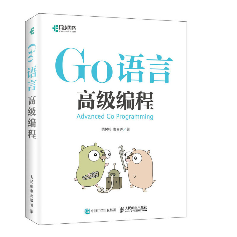 Go 語言高級編程-preview-2