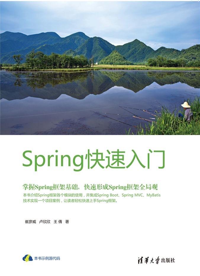 Spring快速入門-preview-1