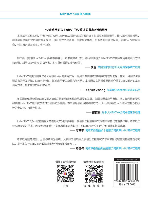 LabVIEW案例實戰-preview-2