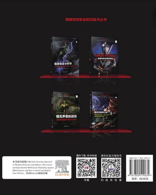 """防範互聯網上的""""野蠻人""""——網絡釣魚檢測、DDoS防禦和網絡攻防實戰-preview-2"""