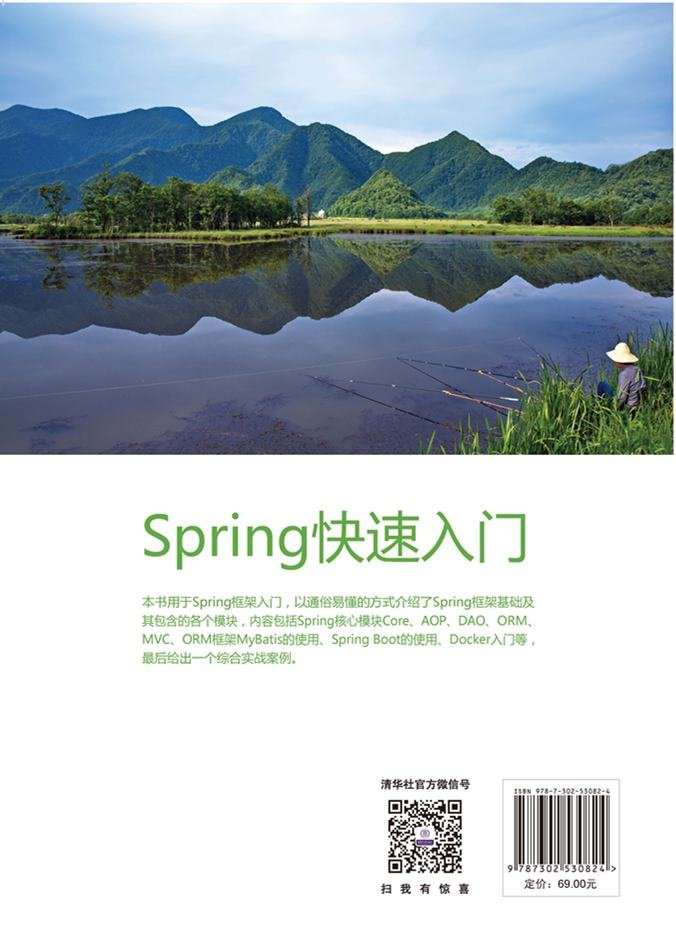 Spring快速入門-preview-2