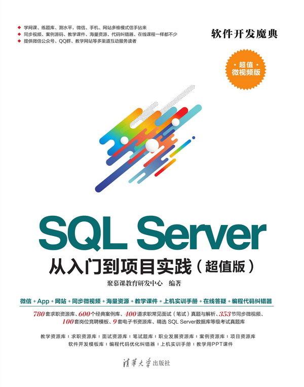 SQL Server 從入門到項目實踐 (超值版)-preview-1