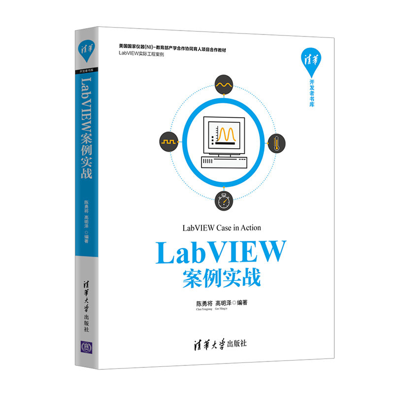 LabVIEW案例實戰-preview-3