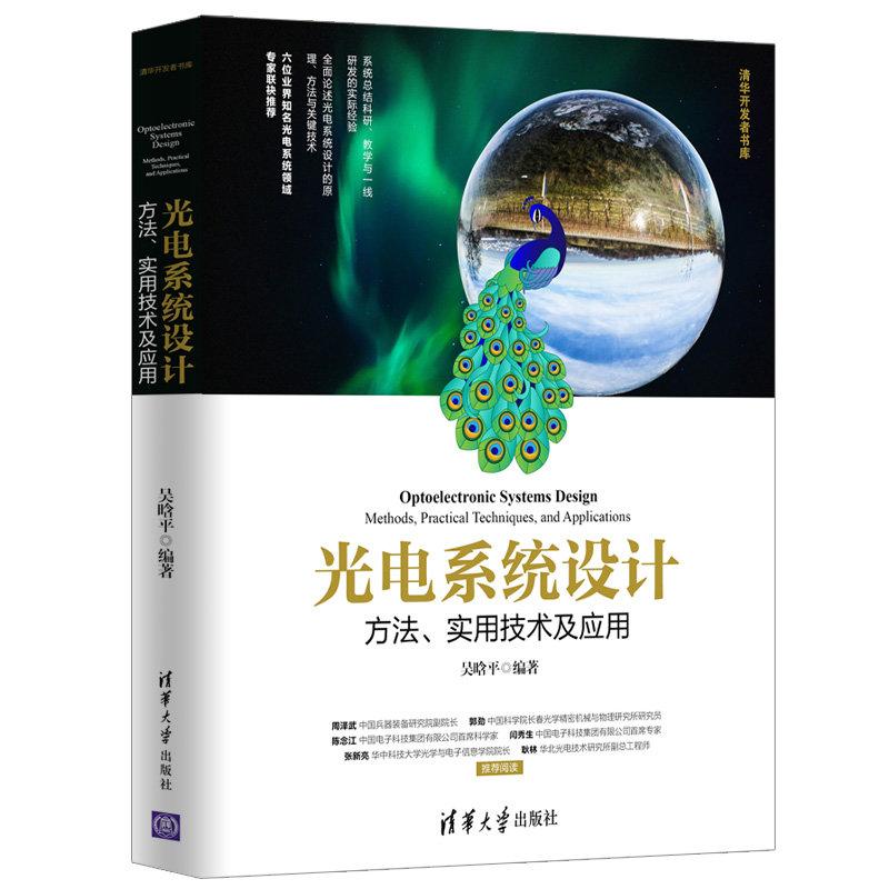 光電系統設計——方法、實用技術及應用-preview-3