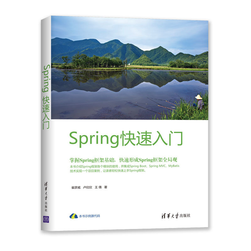Spring快速入門-preview-3