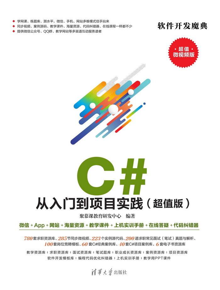 C# 從入門到項目實踐(超值版)-preview-1