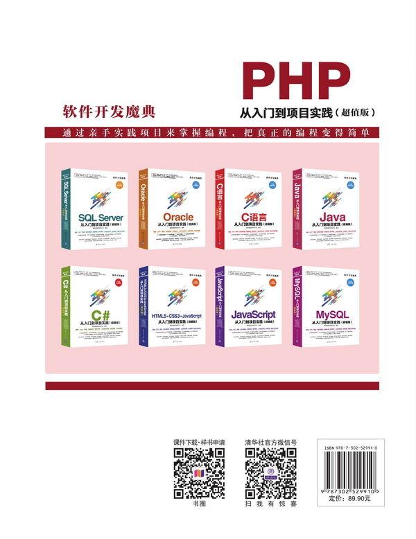 PHP 從入門到項目實踐(超值版)-preview-2