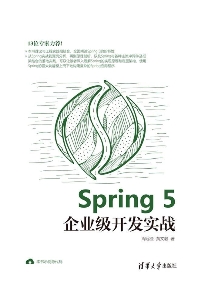 Spring 5 企業級開發實戰-preview-1