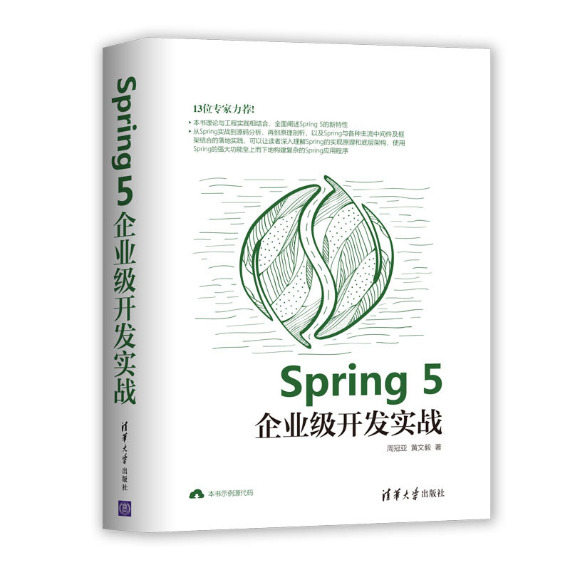 Spring 5 企業級開發實戰-preview-3