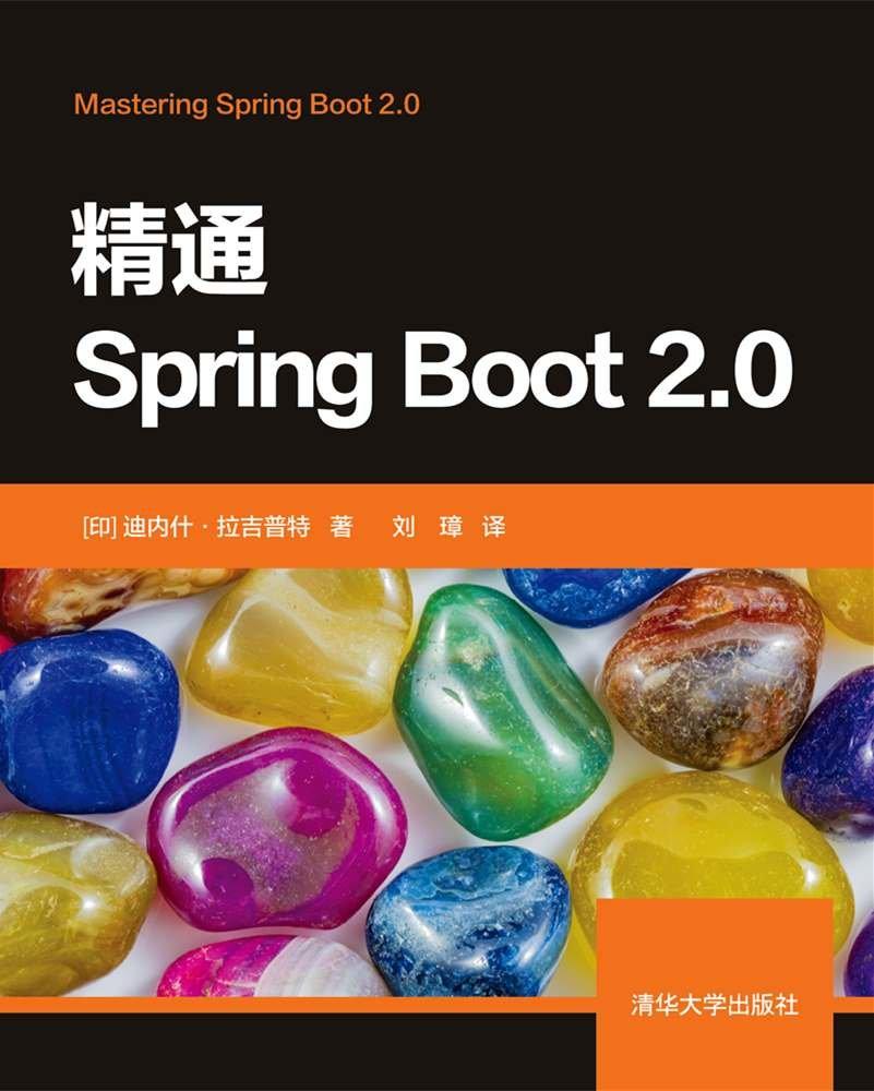 精通Spring Boot 2.0-preview-1