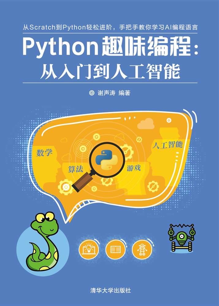 Python趣味編程:從入門到人工智能-preview-1