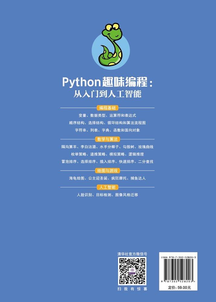 Python趣味編程:從入門到人工智能-preview-2