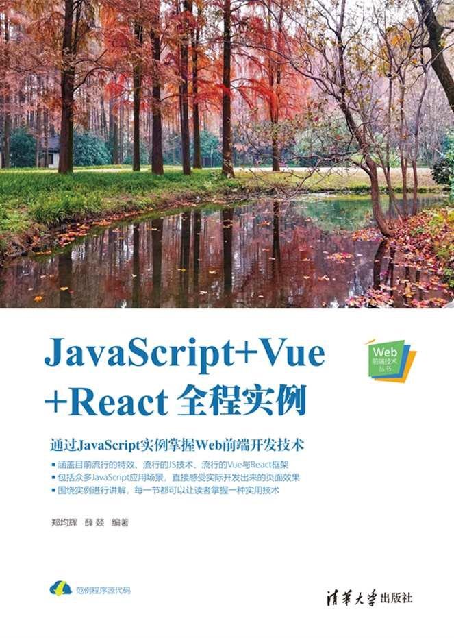 JavaScript + Vue + React 全程實例-preview-1