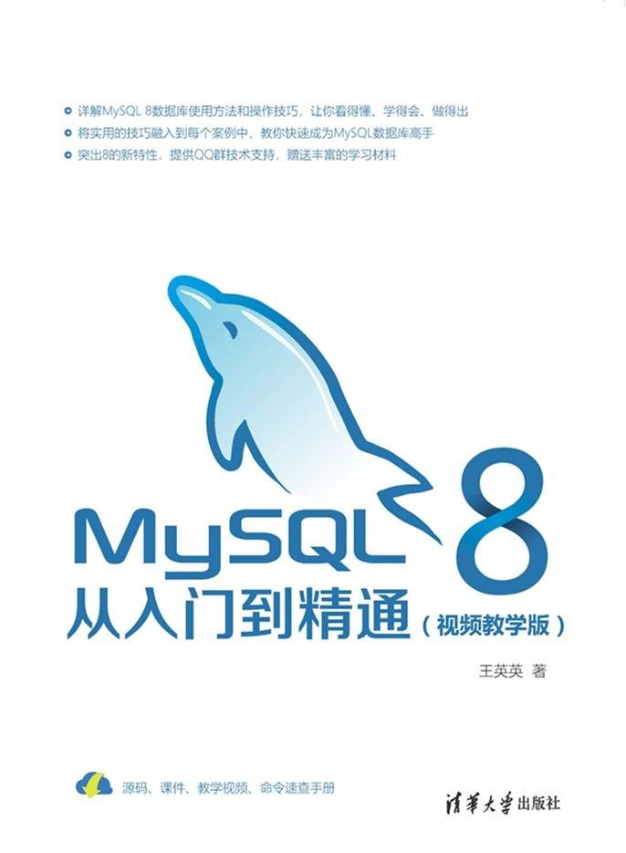MySQL 8 從入門到精通-preview-1
