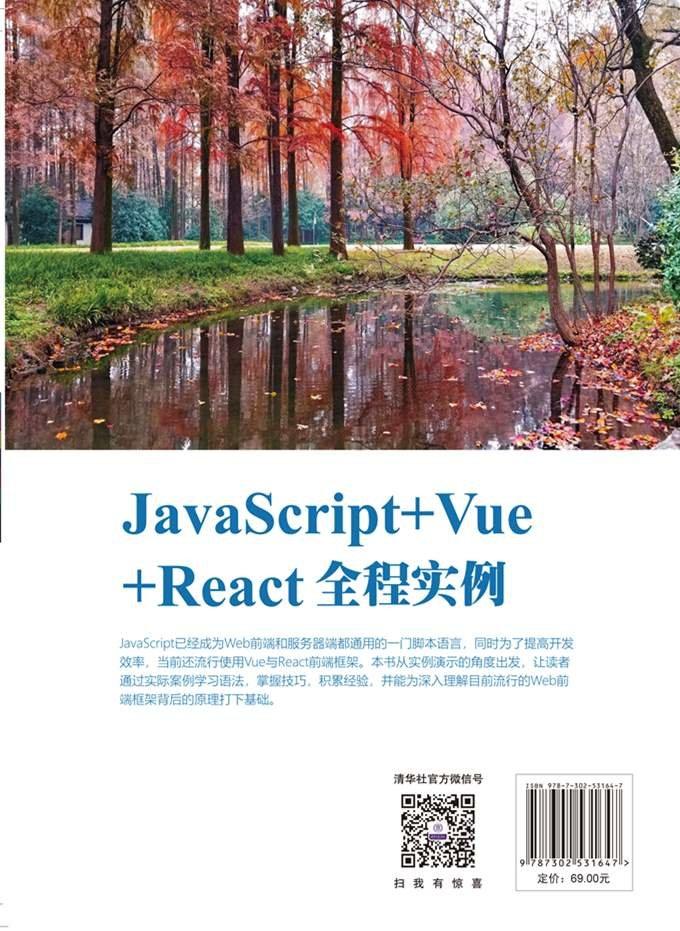 JavaScript + Vue + React 全程實例-preview-2