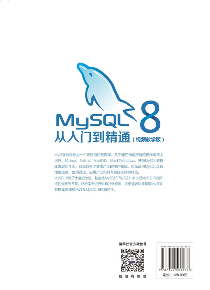 MySQL 8 從入門到精通-preview-2