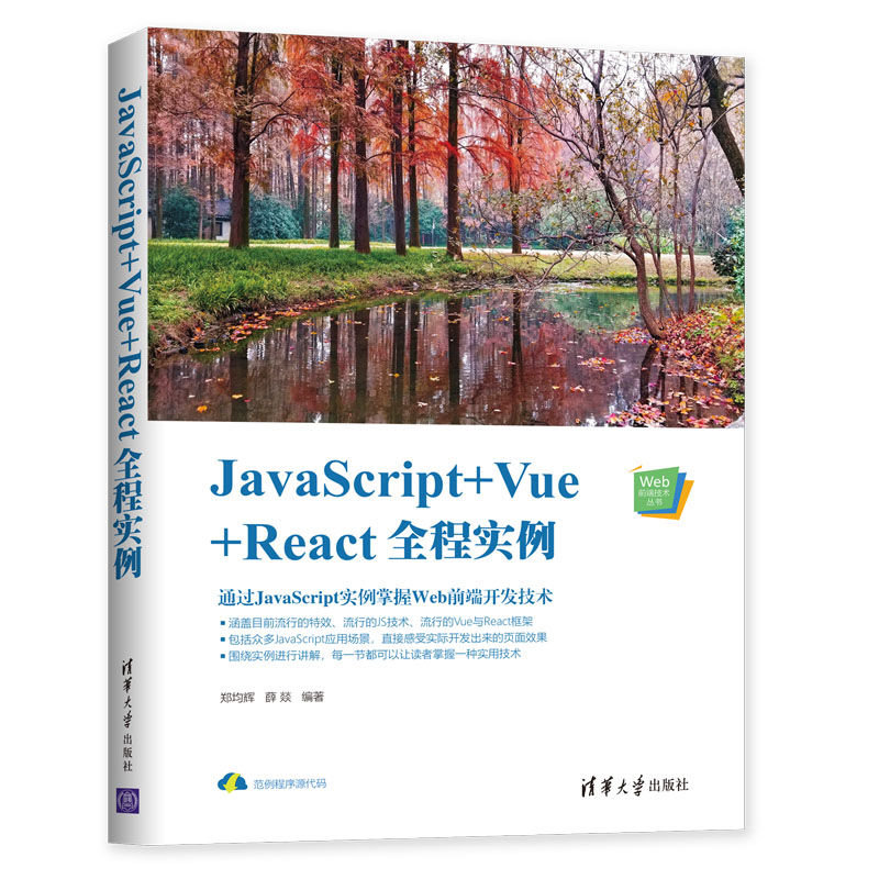 JavaScript + Vue + React 全程實例-preview-3