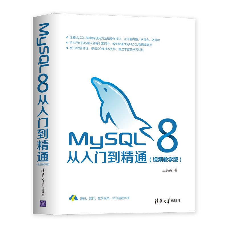 MySQL 8 從入門到精通-preview-3