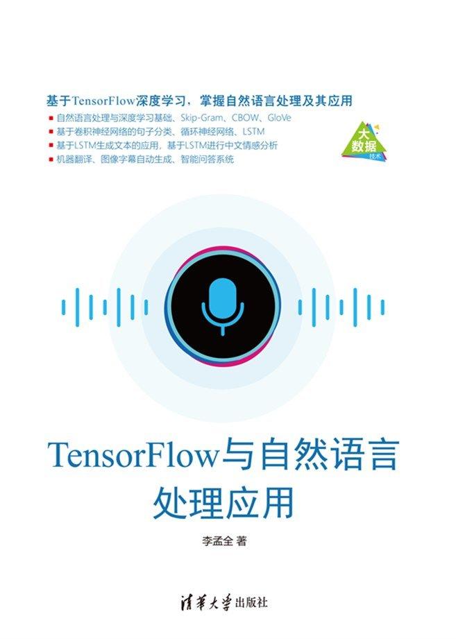 TensorFlow 與自然語言處理應用-preview-1
