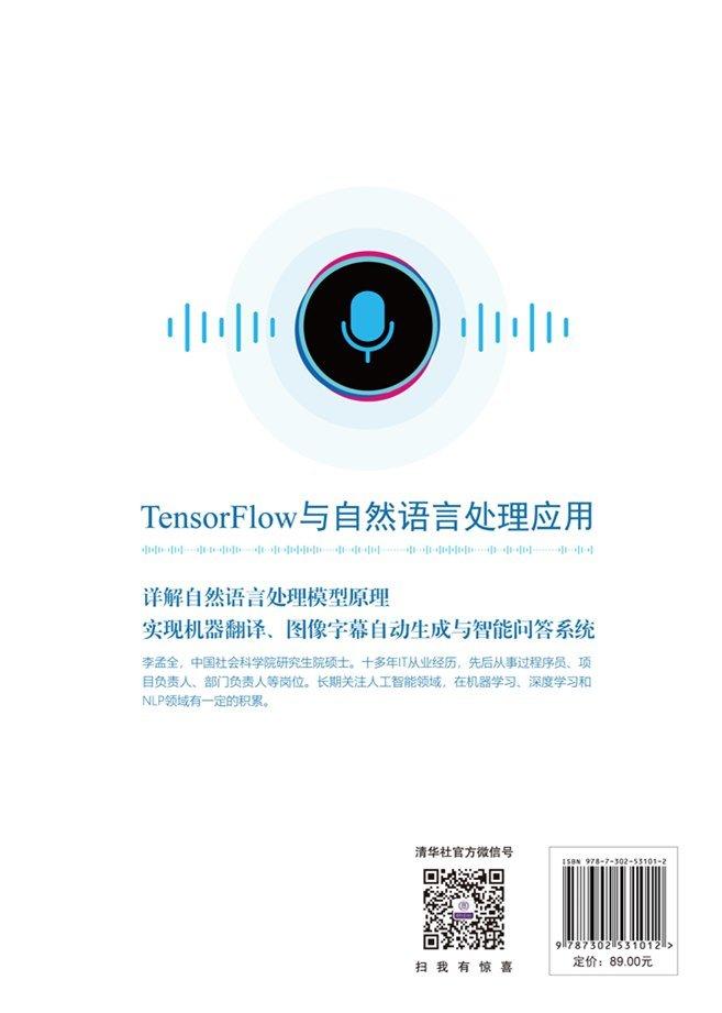 TensorFlow 與自然語言處理應用-preview-2