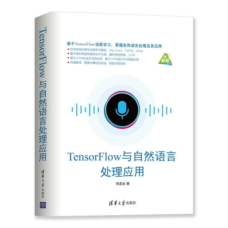 TensorFlow 與自然語言處理應用-preview-3