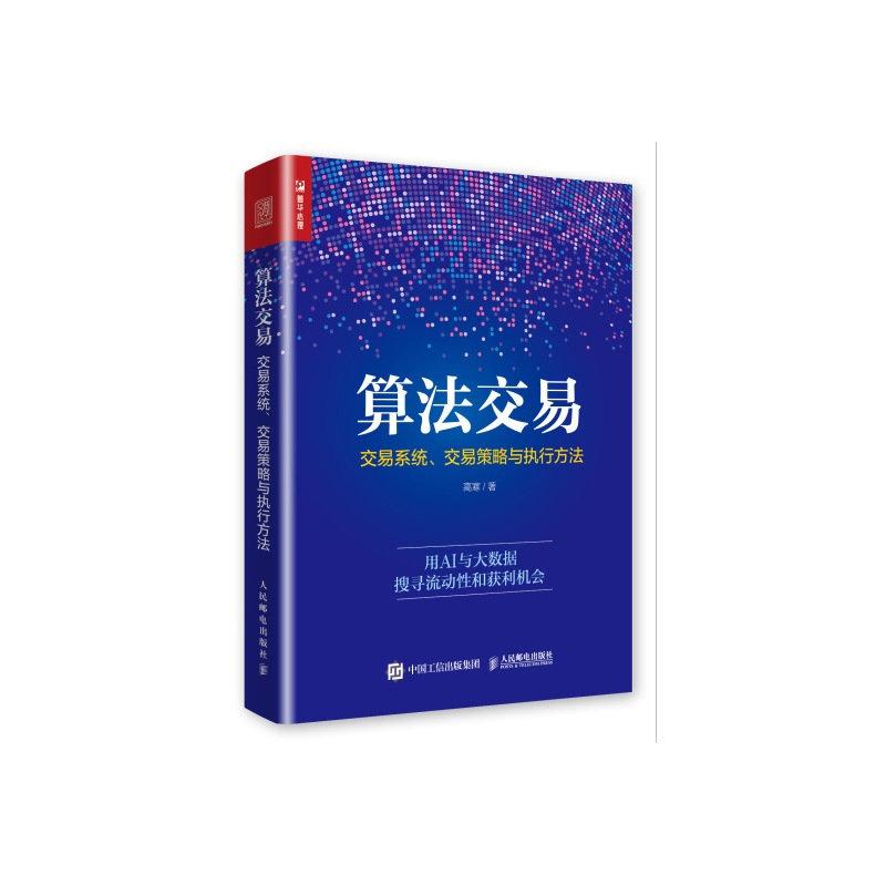 算法交易 交易系統 交易策略與執行方法-preview-2