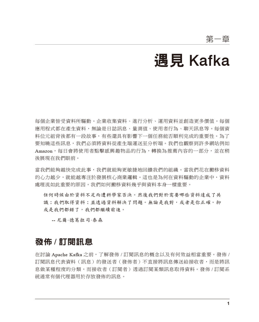 Kafka 技術手冊|即時資料與串流處理 (Kafka: The Definitive Guide)-preview-1