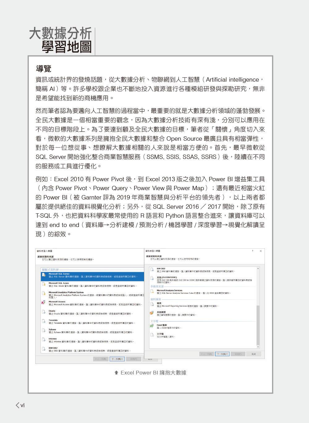 大數據分析 Excel Power BI 全方位應用, 3/e-preview-1
