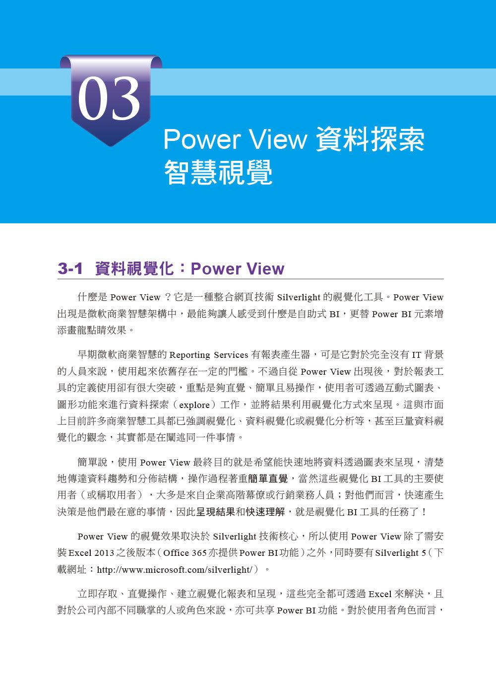 大數據分析 Excel Power BI 全方位應用, 3/e-preview-5