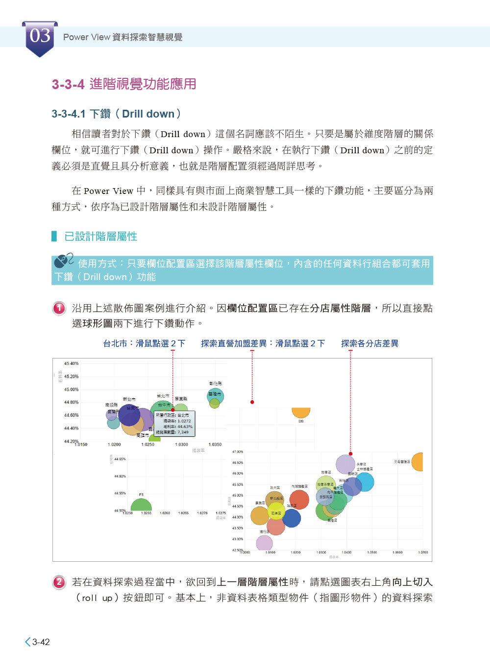大數據分析 Excel Power BI 全方位應用, 3/e-preview-7