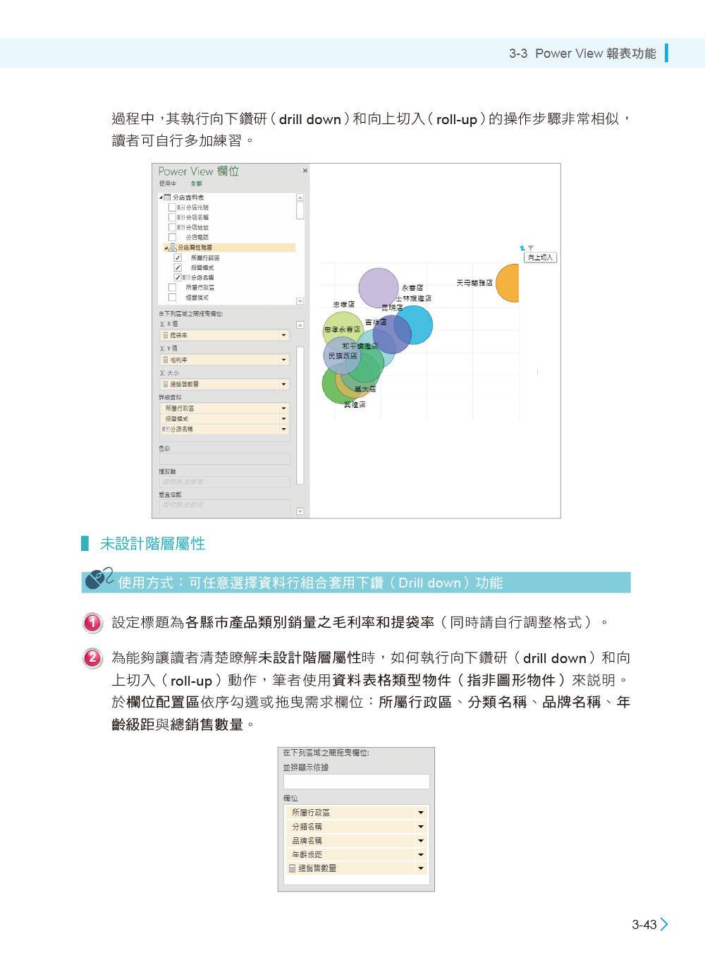 大數據分析 Excel Power BI 全方位應用, 3/e-preview-8