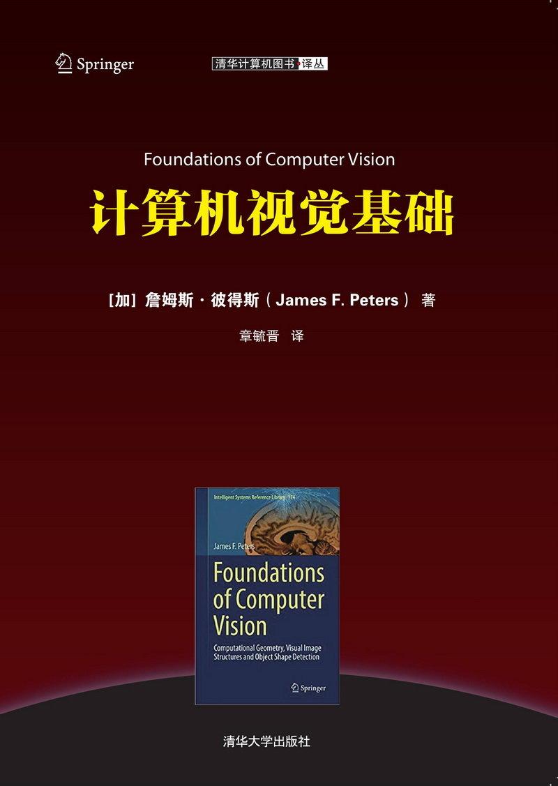 電腦視覺基礎-preview-1